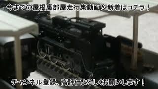 【Nゲージ・屋根裏部屋走行シーン集】C57牽引 12系客車(国鉄時代)