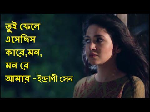 Tui phele esechis kare mon mon re amar HD/Indrani Sen/তুই ফেলে এসেছিস কারে