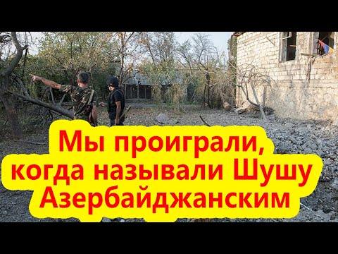 """Армяне: """"Мы проиграли, когда начали называть Шушу Азербайджанским городом"""""""