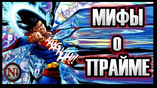 Супербой-Прайм \ Супермен-Прайм Мифы | Детектив Негатив
