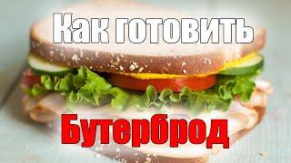 Как готовить бутерброд с колбасой . Готовим с Владосом
