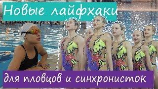 НОВЫЕ ЛАЙФХАКИ для пловцов и синхронисток/ Лайфхаки для плавания/