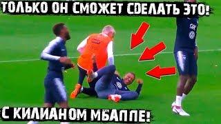 Дидье Дешам издевается над Мбаппе!) Только он может забрать мяч у Килиана!