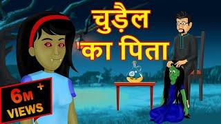 Witch39s Father  Horror Cartoons in Hindi  Maha Cartoon Tv Adventure