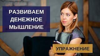Финансовая грамотность | Как развить денежное мышление | Упражнение на развитие денежного мышления