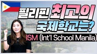 [조기유학]필리핀 최고 국제학교 ISM(Internat…