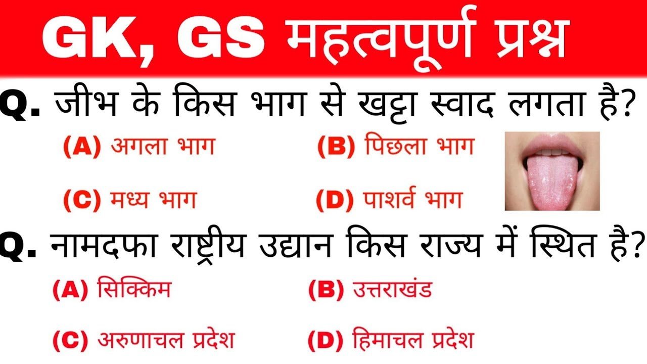 Gk, GS Important Questions Answers | Gk in Hindi | Gk Question | Railway, SSC, UPSC