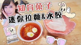 知育菓子系列 - 可以吃的迷你拉麵和餃子哦!| 安啾 (ゝ∀・) ♡ thumbnail