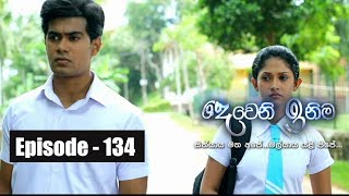 Deweni Inima |  Episode 134  10th August 2017