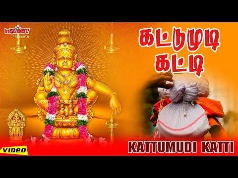 kattumudi-katti-|-ayyappan-song-video-in-tamil-|-iyyappan-song-|-s.p.-balasubramaniam