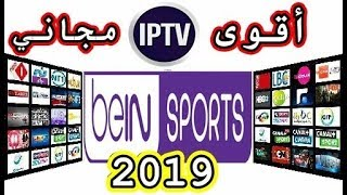 تحميل أقوى ملف IPTV مدفوع مجانا لمشاهدة القنوات المشفرة 2019