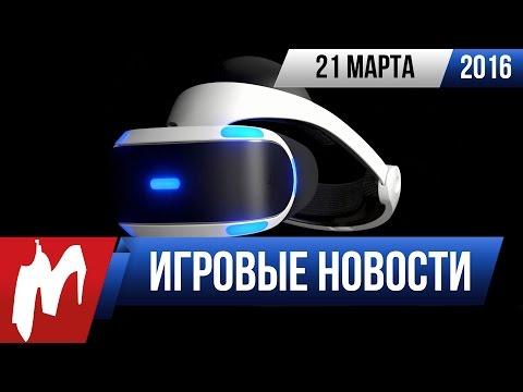 Игромания! Игровые новости, 21 марта (PlayStation 4.5, ...