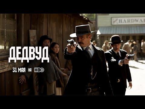 Дедвуд (Deadwood. The Movie) 2019. Трейлер (Русская озвучка)