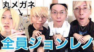 メンバー全員がジョンレノの丸メガネをかけてみた結果… thumbnail