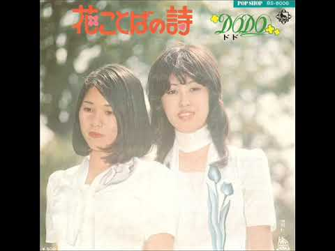 Do Do「Wakare」[1975]