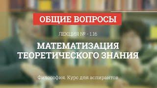 А 1.16 Математизация теоретического знания - Философия науки для аспирантов