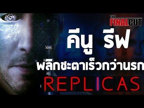 Replicas หนังระทึกไซไฟของชายที่ชื่อ คีนู รีฟ