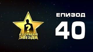 """Реалити Шоу """"Аз ставам звезда"""" епизод 40 Сезон 1"""