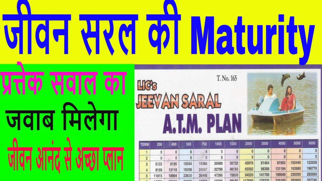 Lic Jeevan Saral Policy || जानिए lic Jeevan Saral की ...