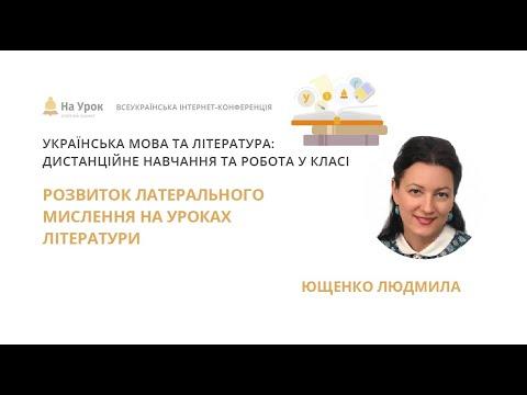 людмила ющенко