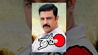 Drohi Telugu Full Length Movie | Kamal Hassan, Arjun, Gouthami