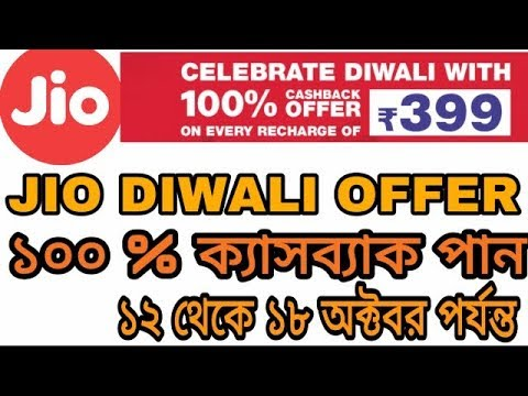 Reliance JIO Diwali OFFER | 100% Cashback on ₹399 Recharge Plan Between ...