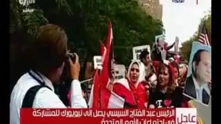 اجتماع الأمم المتحدة.. السيسى يصل نيويورك وسط ترحيب الآلاف من أبناء الجالية المصرية