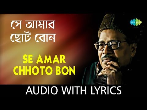 Se Amar Chhoto Bon with lyrics | Manna Dey | Chayanika | HD Song