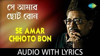 Se Amar Chhoto Bon with lyrics | Manna Dey | Chayanika | HD Song
