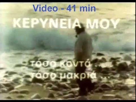 1985 - ΚΕΡΥΝΕΙΑ ΜΟΥ - Nτοκυμαντέρ Γιάννης Κλεάνθου