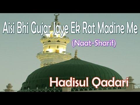 Aisi Bhi Gujar Jaye Ek Rat Madine Me ☪☪ Beautiful Naat Sharif ☪☪ Hadisul Qadari [HD]