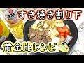 すき焼き割り下 黄金比レシピ【パンダワンタン】 の動画、YouTube動画。