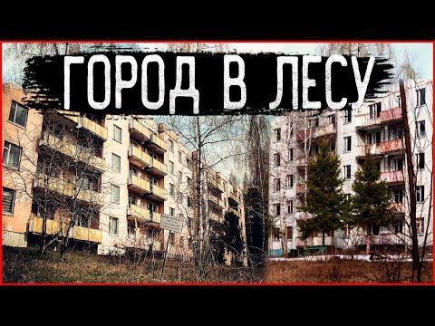 Как называется заброшенный город