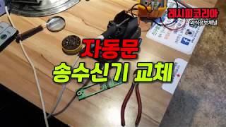 고장난 자동문 송수신기 교체