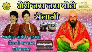 Shakir Zakir Qawwal, Meri Nas Nas Bole Sailani, K.Q MUSIC QAWWALI