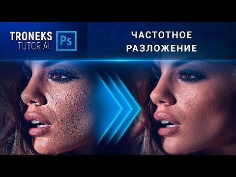 [Photoshop] Частотное разложение