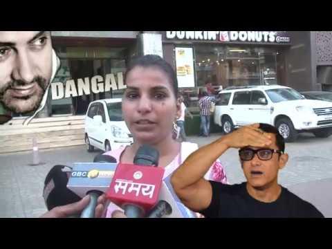 Dangal grossed Rs 1000 crores ,wow public reaction आमिर खान की दंगल ने कमाए हजार करोड़
