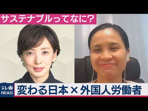 サステナブルってなに? 変わる日本と外国人労働者