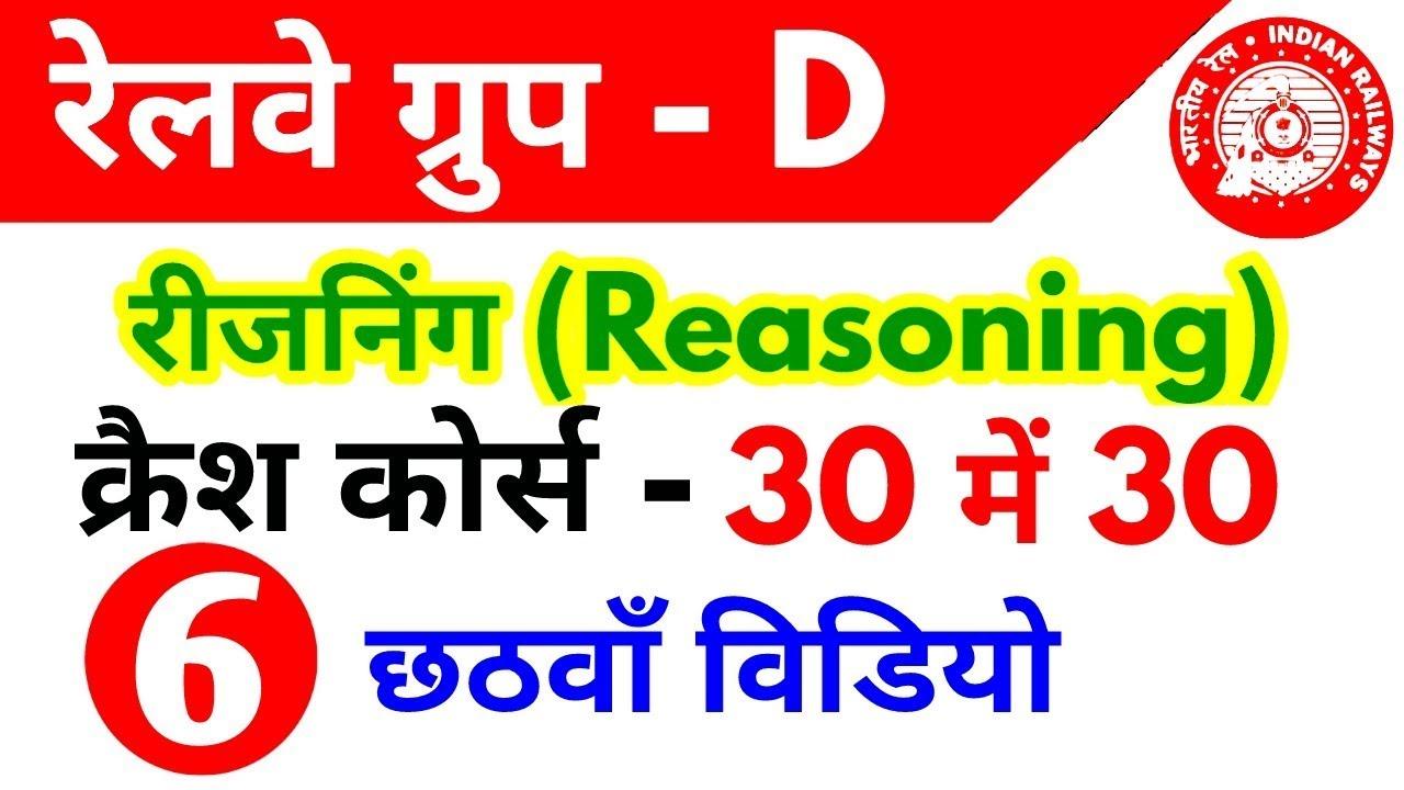 Reasoning 6Th Video Railway Group D Reasoning Short Tricks For Railway Group D