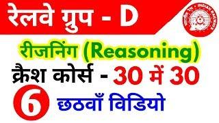 Reasoning - 6th video | Railway Group D क्रैश कोर्स | Reasoning short tricks for railway group d
