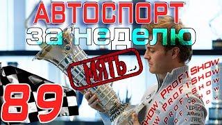 PRO Новости  89  Формула 1 и мировой автоспорт за прошедшую неделю