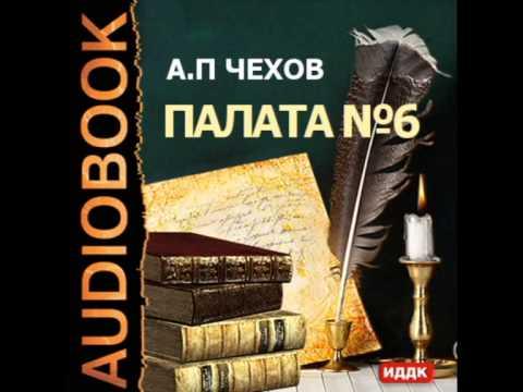 2000212 Chast 1 Аудиокнига. Чехов Антон Павлович.