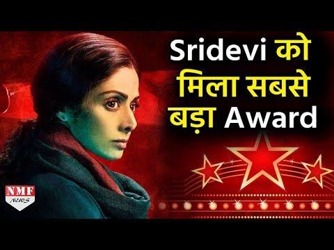 Sridevi को मिला Mom के लिए Best Actress का National Award