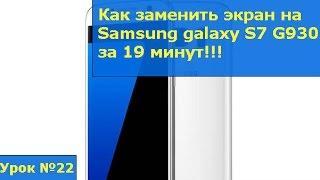 Замена экрана на Samsung galaxy S7 G930, инструкция как своими руками заменить стекло на самсунге S7