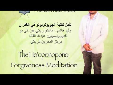 Ho'oponopono Meditation - Arabic تأمل تقنية الهوبونوبونو في الغفران لماستر وليد هاشم