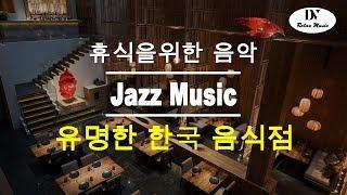 Jazz Music 배경 편안한 호텔 우아한 5 성급의 고급 음악