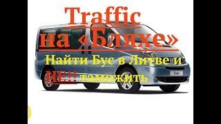 Бус без растаможки в Украину Пассажирский Renault Traffic из Литвы