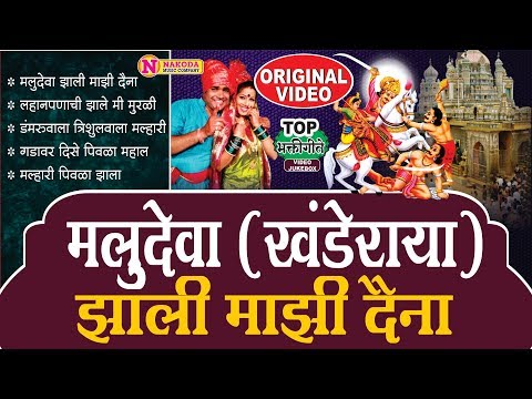 Khanderaya Zali Mazi Daina | Top 5 Khandoba Bhaktigeet | Original Video Jukebox