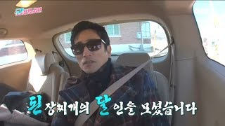 [HOT] Members meet his wife  , 궁민남편 20190120
