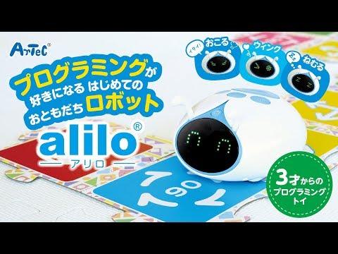 プログラミングが好きになるはじめてのロボット【アリロ】